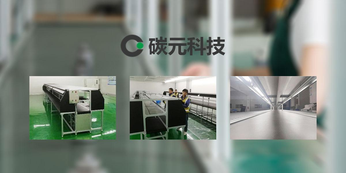 碳元科技装配线定制案例