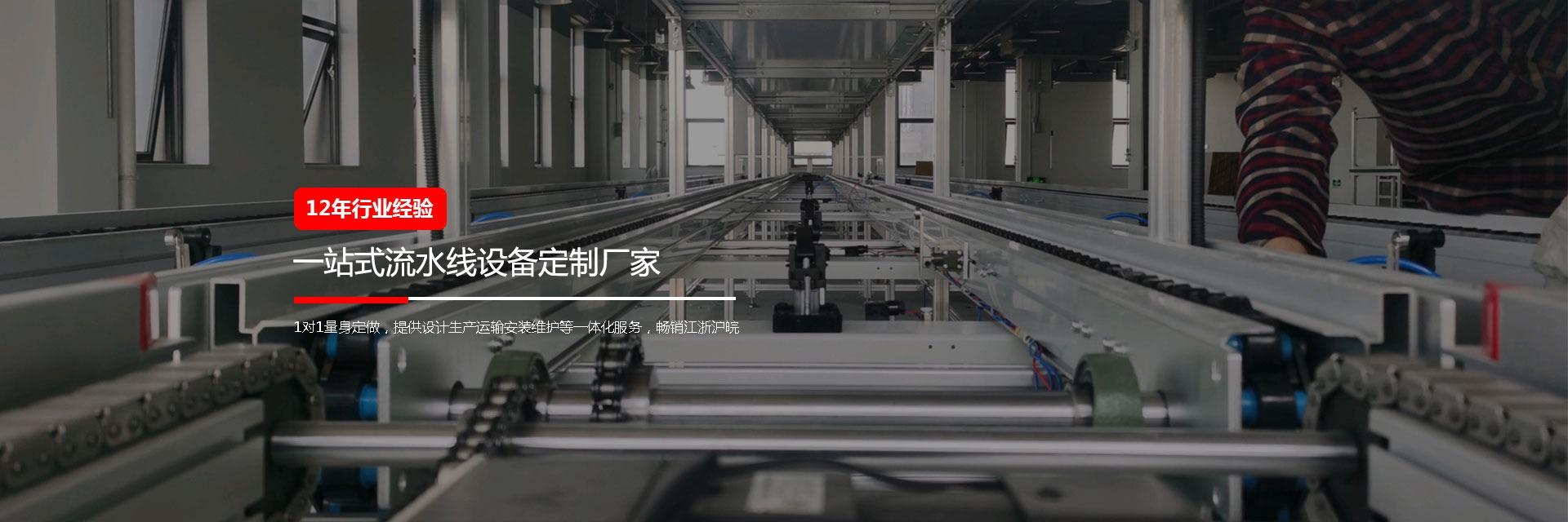一站式流水线设备定制厂家
