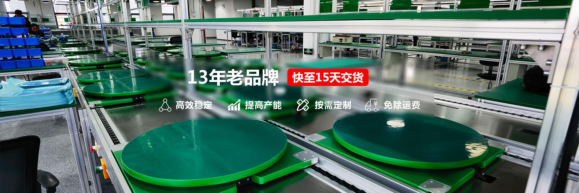 13年流水线生产厂家